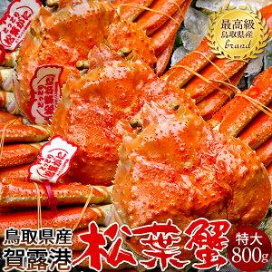【解禁予約販売】かに 松葉ガニ[特大]800g×3尾 松葉蟹 ボイル ゆでがに 鳥取県産 ブランドタグ付きマツバガニ 日本海ズワイガニ【送料無料】