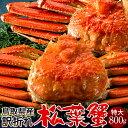 かに 松葉ガニ 訳あり[B特大]800g×2尾 松葉蟹 ボイル ゆでがに 鳥取県産 足折れマツバガニ 日本海ズワイガニ