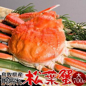 【解禁予約販売】かに 松葉ガニ 訳あり[B大]700g 松葉蟹 ボイル ゆでがに 鳥取県産 足折れマツバガニ 日本海ズワイガニ【送料無料】