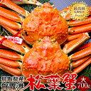 【解禁予約販売】かに 松葉ガニ[大]700g×2尾 松葉蟹 ボイル ゆでがに 鳥取県産 ブランドタグ付きマツバガニ 日本海ズワイガニ【送料…