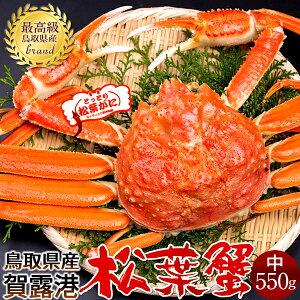 【解禁予約販売】かに 松葉ガニ[中]550g 松葉蟹 ボイル ゆでがに 鳥取県産 ブランドタグ付きマツバガニ 日本海ズワイガニ【送料無料】