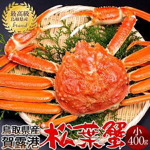 【解禁予約販売】かに 松葉ガニ[中小]400g 松葉蟹 ボイル ゆでがに 鳥取県産 ブランドタグ付きマツバガニ 日本海ズワイガニ【送料無料】