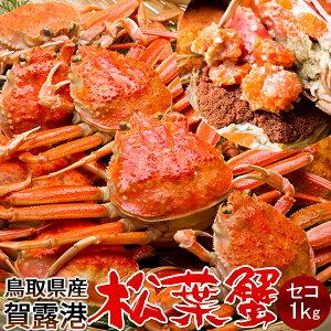【新物スタート】かに 松葉ガニ セコガニ[メス大]1kg 松葉蟹 ボイル ゆでがに 鳥取県産 せこ蟹 セイコ蟹 マツバガニ 日本海ズワイガニ【送料無料】