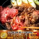 松阪牛 ギフト すき焼き用 肩バラ肉500g[A5]三重県産 高級 和牛 ブランド 牛肉 すきやき鍋 通販 人気