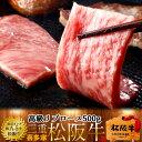 松阪牛 半額セール ギフト 焼肉用 極上リブロース500g[特選A5]三重県産 高級 和牛 ブランド 牛肉 焼き肉 通販 人気【送料無料】