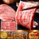 松阪牛 セール ギフト 焼肉用 極上リブロース600g[特選A5]松坂牛 【木箱入】三重県産 高級 和牛 ブランド 牛肉 焼き肉 通販 人気【送…