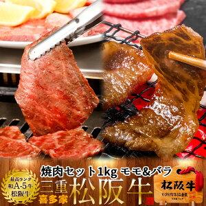 松阪牛 焼肉セット 1kg(モモ肉&バラ肉)[特選A5]松坂牛 ギフト 三重県産 高級 和牛 ブランド 牛肉 焼き肉 通販 人気【送料無料】