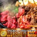 松阪牛 すき焼きセット 600g(モモ肉&肩バラ)[特選A5]ギフト 三重県産 高級 和牛 ブランド 牛肉 すきやき鍋 通販 …