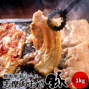 志摩あおさ豚 焼肉用 肩ロース 1kg 三重県産 伊勢志摩 豚肉 お歳暮ギフト 焼き肉 通販 人気【送料無料】