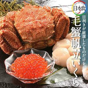 毛がに・帆立・いくらセット[F-03]北海道産毛蟹、ほたて貝柱、いくら醤油漬 刺身【送料無料】[ホワイトデー ギフト]