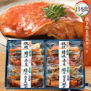 焼き魚&煮魚セット[G-05]さわら西京焼、さば味噌漬、赤魚煮付、秋鮭塩焼、カラスかれい煮付 北海道魚セット【送料無料】[母の日 ギフト]