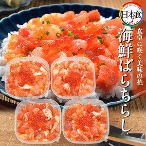 海鮮ばらちらし[G-14]100g×4P サーモン、いくら、えんがわ 北海道海鮮丼セット【送料無料】