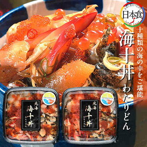 北海 海十丼2個セット[G-16]海鮮丼の具270g×2個入 10種類 めかぶ、いくら、ホタテ、ツブ、昆布、ずわいがに、ホッキ、とびっこ、数の子、イカ【送料無料】