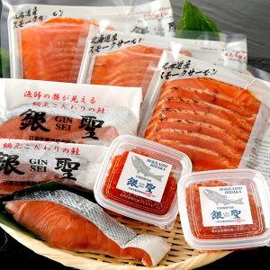 銀鮭切身とスモークサーモンいくらセット【送料無料】