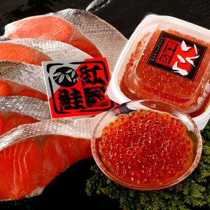 紅鮭・いくらセット【送料無料】
