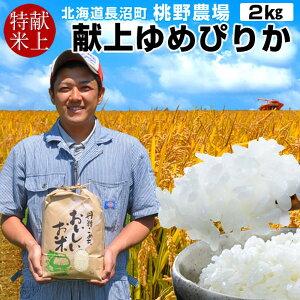 新米 令和2年産 美味しいお米 ゆめぴりか 2kg 精米白米 皇室献上米 北海道産 特A 2020 農家直送 長沼町 桃野農場【送料無料】