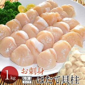 ホタテ 貝柱 お刺身 ほたて貝柱 [1kg] 貝柱 冷凍 帆立貝 冷玉 北海道産 新鮮 格安 産直【送料無料】