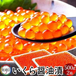いくら 北海道産 イクラ 醤油漬け 1kg(500g×2箱) 魚卵 秋鮭卵【送料無料】[ホワイトデー ギフト]