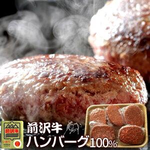 前沢牛 100% ハンバーグ [150g×5個] 世界の名牛 貴重 高級黒毛和牛 岩手県産 前沢牛オガタ【送料無料】