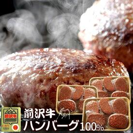 前沢牛 100% ハンバーグ [150g×5個]×3P 世界の名牛 貴重 高級黒毛和牛 岩手県産 前沢牛オガタ【送料無料】