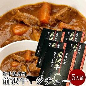 前沢牛 ビーフシチュー 5食分 レトルト 岩手県産 黒毛和牛 前沢牛オガタ【送料無料】