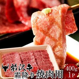 牛肉 前沢牛 霜降り焼肉用 [400g] 黒毛和牛 岩手県産 前沢牛オガタ【送料無料】