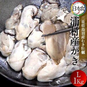牡蠣 むき身 L 1kg(35〜40粒)三重県志摩市 浦村かき 生浦湾 浦村産 カキ むき 冷凍 加熱用 生牡蠣【送料無料】