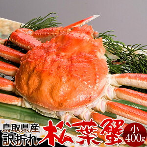 【新物スタート】かに 松葉ガニ 訳あり[B小]400g 松葉蟹 ボイル ゆでがに 鳥取県産 足折れマツバガニ 日本海ズワイガニ【送料無料】