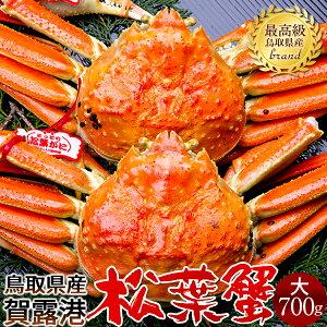 【新物スタート】かに 松葉ガニ[大]700g×2尾 松葉蟹 ボイル ゆでがに 鳥取県産 ブランドタグ付きマツバガニ 日本海ズワイガニ【送料無料】