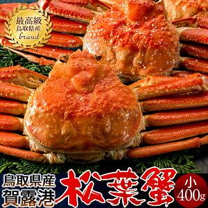 【新物スタート】かに 松葉ガニ[小]400g×2尾 松葉蟹 ボイル ゆでがに 鳥取県産 ブランドタグ付きマツバガニ 日本海ズワイガニ【送料無料】