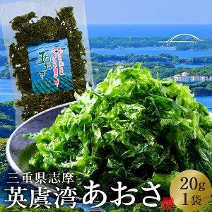 あおさのり 三重県 あおさ海苔 20g[優品]志摩英虞湾産 高級アオサ 海藻(天ぷら 味噌汁 吸い物 佃煮)通販 人気