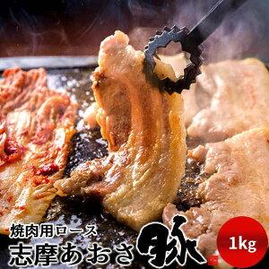 志摩あおさ豚 焼肉用 ロース 1kg 三重県産 伊勢志摩 豚肉 ギフト 焼き肉 通販 人気【送料無料】[父の日 ギフト]