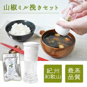 『山椒ミル挽きセット』【送料無料】ミルに入れて挽くと、すぐに挽きたての風味が楽しめます。うなぎ 土用 丑の日 山椒の実