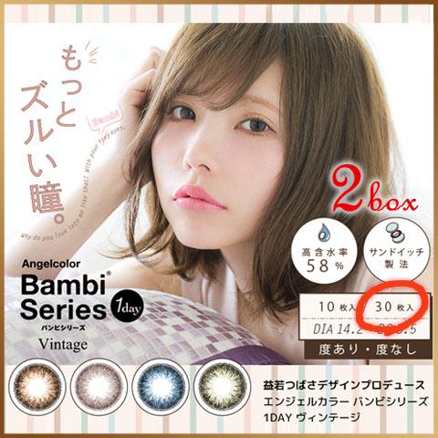 【送料無料】エンジェルカラー バンビシリーズ ヴィンテージ ワンデー 2箱(1箱30枚入)bambi angel color vintage