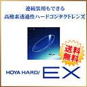 【送料無料】HOYA ハードEX ホヤ ハードコンタクトレンズ片眼用(レンズ1枚) ハードコンタクトレンズ【RCP】
