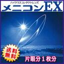 【送料無料】メニコンEX 片眼1枚 メニコンO2レンズ(高酸素透過性ハードレンズ)【RCP】