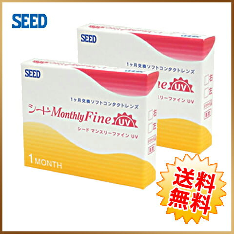 ◆◆【送料無料】シード マンスリーファインUV 2箱(1箱3枚入)SEED 1ヶ月 一カ月【1month】【メーカー直送】【代引不可】