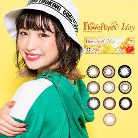 【ネコポス便送料無料】フラワーアイズワンデー 1箱 (1箱10枚入) flowereyes【代引不可】 PNT!