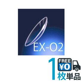 キャッシュレス 5%還元対象 【送料無料】片眼分1枚 ボシュロム EX-O2 ハードコンタクト O2レンズ(高酸素透過性ハードコンタクトレンズ)【RCP】