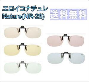 エロイコナチュレ Nature(NR-28) クリップオンタイプ ブルーライトカット PCメガネ 跳ね上げ式 【ポスト便 送料無料】