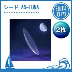 シードAS-LUNA 2枚セット(両目)【保証有】【ポスト 便送料無料】 ハードレンズ SEED エイエスルナ  【代引不可】