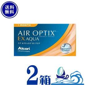 エアオプティクス EXアクア 2箱セット (1箱3枚入) 【ポスト便 送料無料】一ヶ月使い捨て 日本アルコン alcon【代引不可】