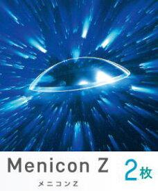 メニコンZ 両眼2枚セット 【保証有】【ポスト便 送料無料】 menicon メニコンZ ハードコンタクトレンズ【保証有】【★】【代引不可】