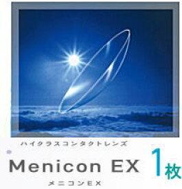 メニコンEX 片眼1枚 【保証有】【ポスト便送料無料】メニコンO2レンズ(高酸素透過性ハードレンズ)【★】【代引不可】