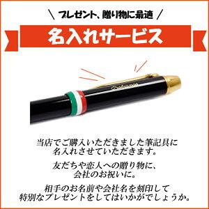 名入れプレゼント男性用女性用高級筆記具ボールペンギフトおしゃれ入学就職刻印