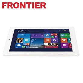 フロンティア 8.9インチ Windows Tablet Office 2013 H&B付属 Win8.1 FRONTIER FRT810【送料無料】【アウトレット】【FR】【ヤマダ電機 グループ】