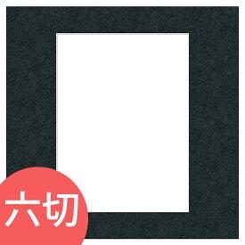 ヒンジ中枠六切用/六切角/黒(SNSQ)増やせる ヒンジ アルバム TAKENO 竹野株式会社 610-0040