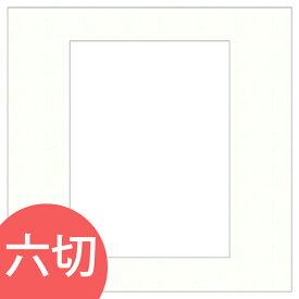 ヒンジ中枠六切用/六切角/白(SNSQ)増やせる ヒンジ アルバム TAKENO 竹野株式会社 610-0042