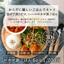 こんにゃく米 乾燥・冷凍OK お試し6日分(6袋入)ゼンパスタライス 送料無料 低GI ご飯と一緒に炊くだけでOK!