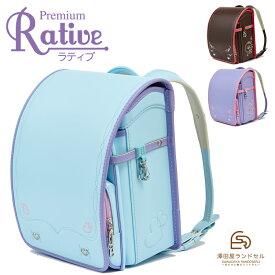 ランドセル 女の子 プレミアムラティブ 3カラー ラフェル 水色紫 ブラウンピンク 茶 コモンパープル 澤田屋ランドセル